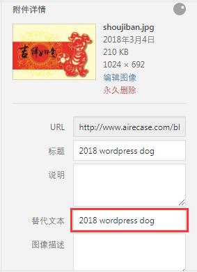 WordPress 外贸建站后台截图 指导